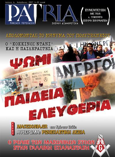 ΠΕΡΙΟΔΙΚΟ PATRIA 06