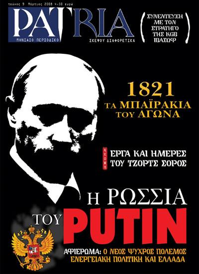 ΠΕΡΙΟΔΙΚΟ PATRIA 09