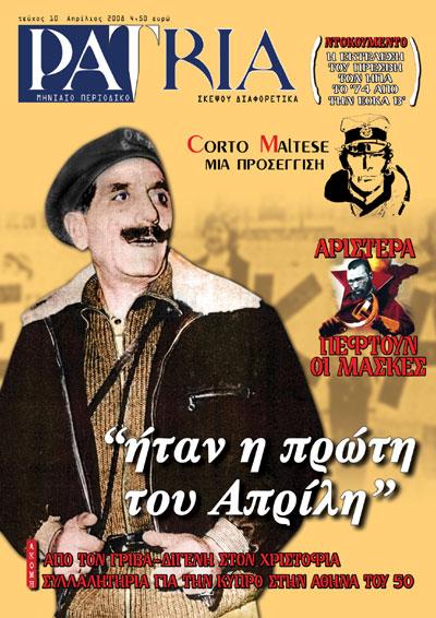 ΠΕΡΙΟΔΙΚΟ PATRIA 10