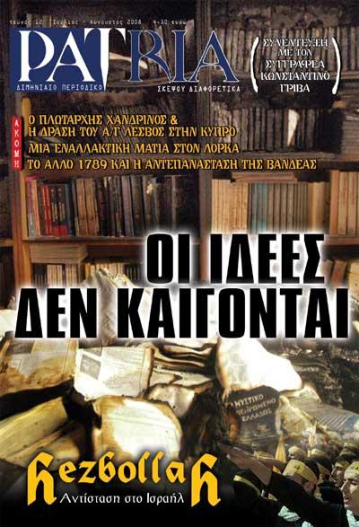 ΠΕΡΙΟΔΙΚΟ PATRIA 12
