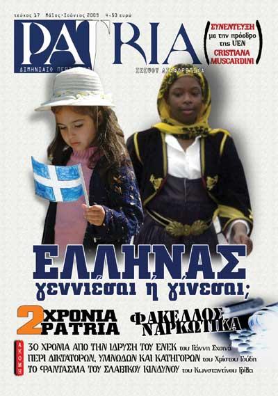 ΠΕΡΙΟΔΙΚΟ PATRIA 17