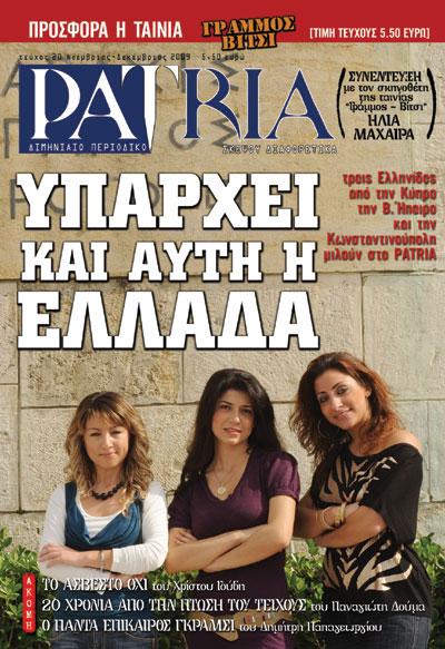 ΠΕΡΙΟΔΙΚΟ PATRIA 20