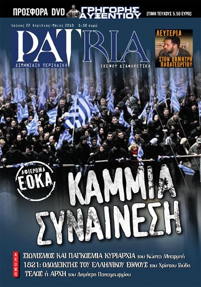 ΠΕΡΙΟΔΙΚΟ PATRIA 22