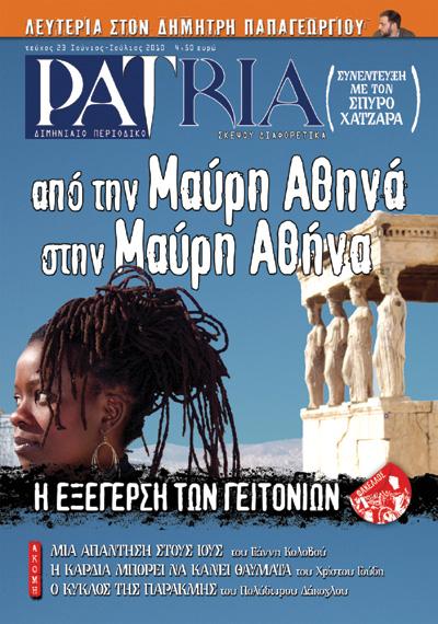 ΠΕΡΙΟΔΙΚΟ PATRIA 23