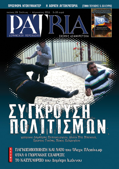 ΠΕΡΙΟΔΙΚΟ PATRIA 28