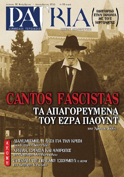 ΠΕΡΙΟΔΙΚΟ PATRIA 30