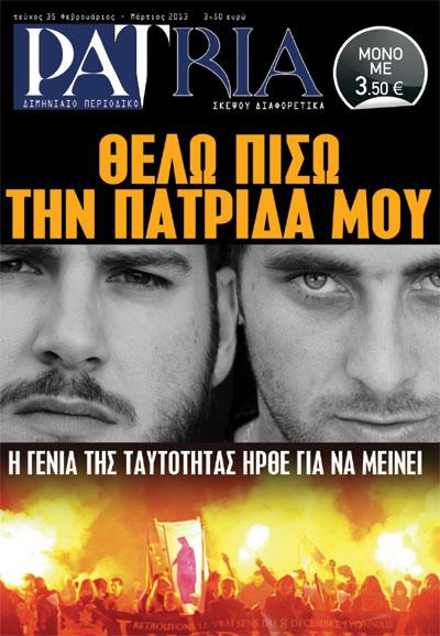 ΠΕΡΙΟΔΙΚΟ PATRIA 35
