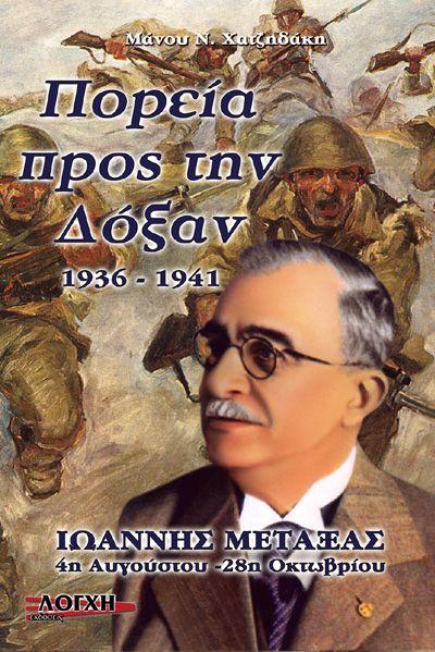 ΠΟΡΕΙΑ ΠΡΟΣ ΤΗΝ ΔΟΞΑΝ 1936-41