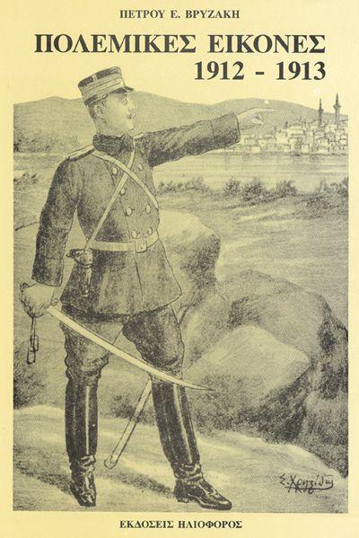 ΠΟΛΕΜΙΚΕΣ ΕΙΚΟΝΕΣ 1912-1913
