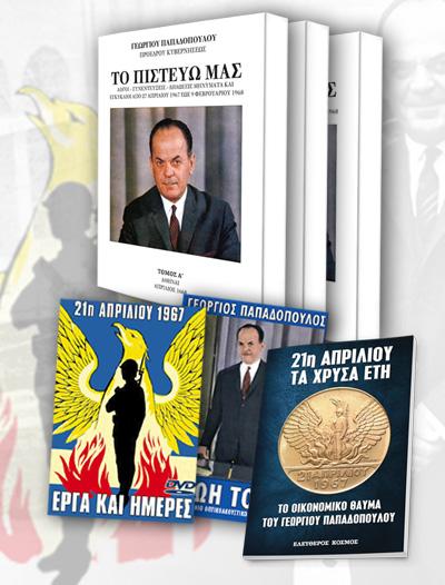 ΠΡΟΣΦΟΡΑ ΓΙΑ ΤΑ 50 ΧΡΟΝΙΑ ΤΗΣ 21ης ΑΠΡΙΛΙΟΥ