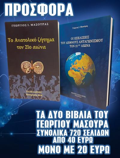 ΠΡΟΣΦΟΡΑ ΤΑ ΔΥΟ ΒΙΒΛΙΑ ΤΟΥ ΓΕΩΡΓΙΟΥ ΜΑΣΟΥΡΑ ΜΟΝΟ ΜΕ 20 ΕΥΡΩ