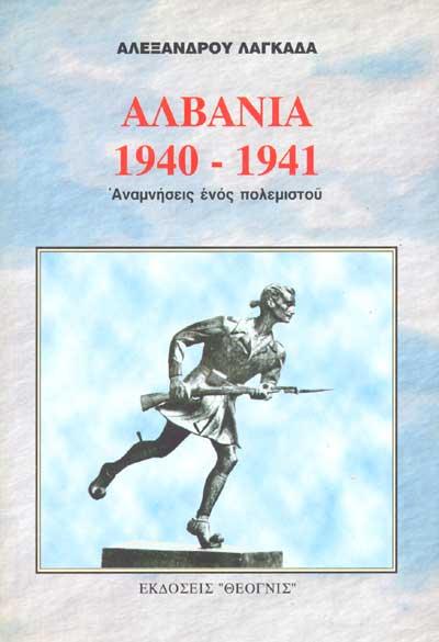 ΑΛΒΑΝΙΑ 1940-1941
