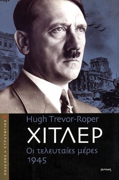 ΧΙΤΛΕΡ ΟΙ ΤΕΛΕΥΤΑΙΕΣ ΜΕΡΕΣ 1945