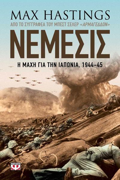 ΝΕΜΕΣΙΣ Η ΜΑΧΗ ΓΙΑ ΤΗΝ ΙΑΠΩΝΙΑ, 1944-45