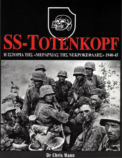 SS TOTENKOPF Η ΙΣΤΟΡΙΑ ΤΗΣ «ΜΕΡΑΡΧΙΑΣ ΤΗΣ ΝΕΚΡΟΚΕΦΑΛΗΣ» 1940-45