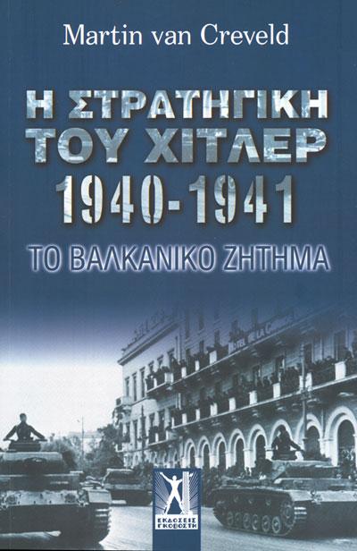Η ΣΤΡΑΤΗΓΙΚΗ ΤΟΥ ΧΙΤΛΕΡ 1940-1941