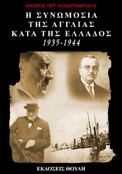 Η ΣΥΝΩΜΟΣΙΑ ΤΗΣ ΑΓΓΛΙΑΣ ΚΑΤΑ ΤΗΣ ΕΛΛΑΔΟΣ 1935-1944