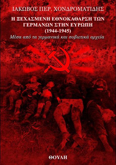 Η ΞΕΧΑΣΜΕΝΗ ΕΘΝΟΚΑΘΑΡΣΗ ΤΩΝ ΓΕΡΜΑΝΩΝ ΣΤΗΝ ΕΥΡΩΠΗ (1944-1945)