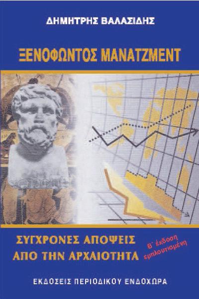 ΞΕΝΟΦΩΝΤΟΣ MANAGEMENT