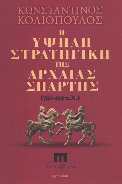Η ΥΨΗΛΗ ΣΤΡΑΤΗΓΙΚΗ ΤΗΣ ΑΡΧΑΙΑΣ ΣΠΑΡΤΗΣ (750-192 π.Χ.)