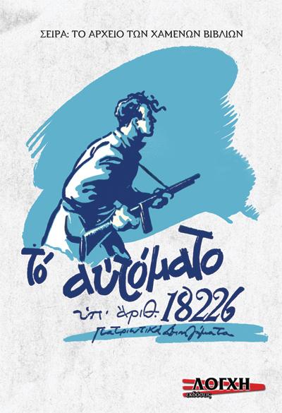 ΤΟ ΑΥΤΟΜΑΤΟ ΥΠΑΡΙΘ. 18226