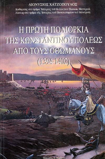 Η ΠΡΩΤΗ ΠΟΛΙΟΡΚΙΑ ΤΗΣ ΚΩΝΣΤΑΝΤΙΝΟΥΠΟΛΗΣ ΑΠΟ ΤΟΥΣ ΟΘΩΜΑΝΟΥΣ (1394-1402)
