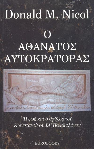 Ο ΑΘΑΝΑΤΟΣ ΑΥΤΟΚΡΑΤΟΡΑΣ