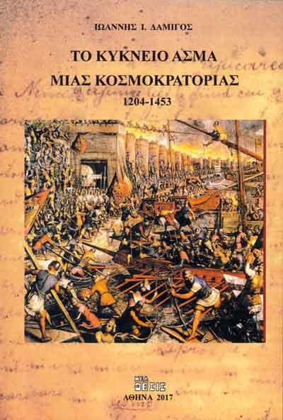 ΤΟ ΚΥΚΝΕΙΟ ΑΣΜΑ ΜΙΑΣ ΑΥΤΟΚΡΑΤΟΡΙΑΣ 1204-1453