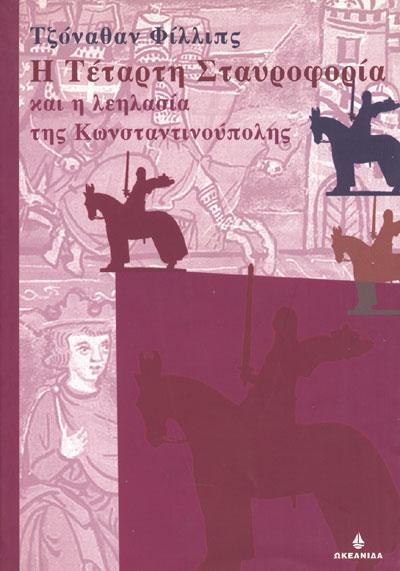1204: Η AΛΩΣΗ ΤΗΣ ΚΩΝΣΤΑΝΤΙΝΟΥΠΟΛΗΣ