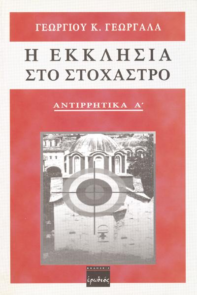 H ΕΚΚΛΗΣΙΑ ΣΤΟ ΣΤΟΧΑΣΤΡΟ