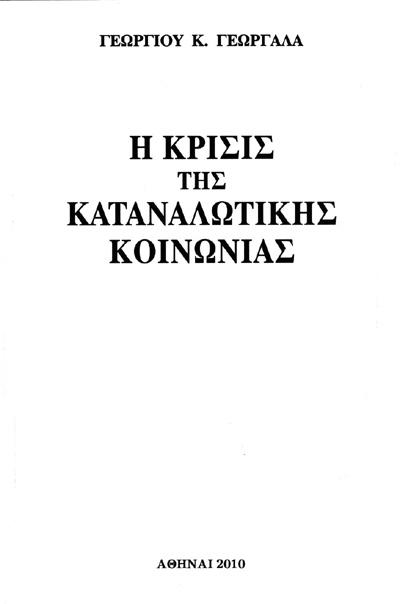 Η ΚΡΙΣΙΣ ΤΗΣ ΚΑΤΑΝΑΛΩΤΙΚΗΣ ΚΟΙΝΩΝΙΑΣ