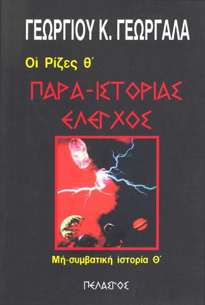 ΠΑΡΑ-ΙΣΤΟΡΙΑΣ ΕΛΕΓΧΟΣ