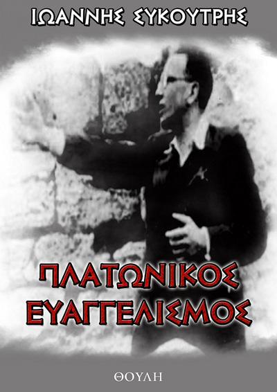ΠΛΑΤΩΝΙΚΟΣ ΕΥΑΓΓΕΛΙΣΜΟΣ