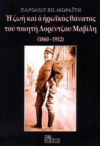 Η ΖΩΗ ΚΑΙ Ο ΗΡΩΙΚΟΣ ΘΑΝΑΤΟΣ ΤΟΥ ΠΟΙΗΤΗ ΛΟΡΕΝΤΖΟΥ ΜΑΒΙΛΗ (1860 – 1912)