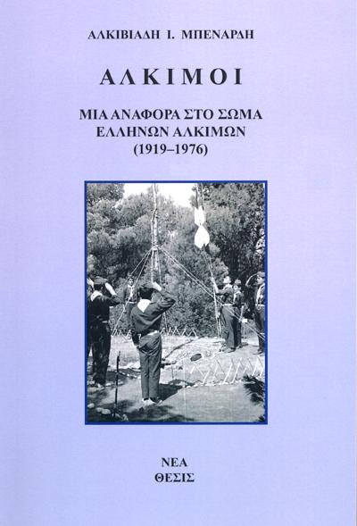 ΑΛΚΙΜΟΙ - ΜΙΑ ΑΝΑΦΟΡΑ ΣΤΟ ΣΩΜΑ ΤΩΝ ΕΛΛΗΝΩΝ ΑΛΚΙΜΩΝ (1919-1976)