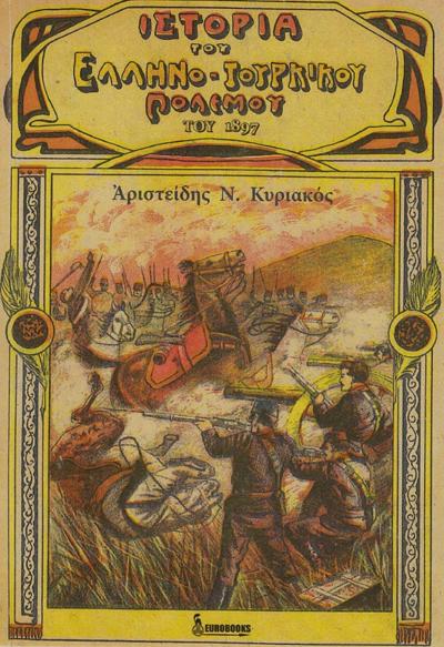 ΙΣΤΟΡΙΑ ΤΟΥ ΕΛΛΗΝΟ-ΤΟΥΡΚΙΚΟΥ ΠΟΛΕΜΟΥ ΤΟΥ 1897