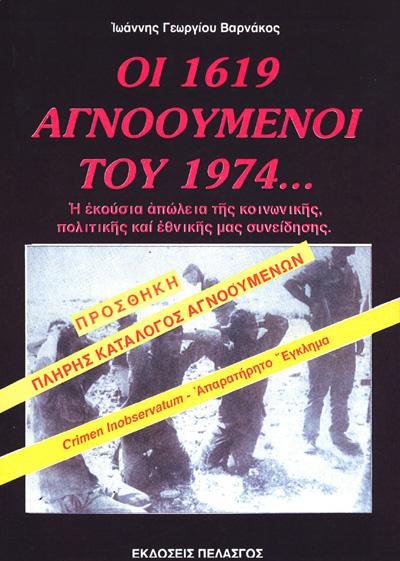 ΟΙ 1619 ΑΓΝΟΟΥΜΕΝΟΙ ΤΟΥ 1974