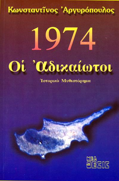 1974 – ΑΔΙΚΑΙΩΤΟΙ
