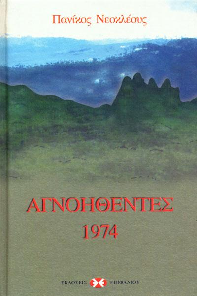 ΑΓΝΟΗΘΕΝΤΕΣ 1974