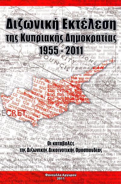 Η ΔΙΖΩΝΙΚΗ ΕΚΤΕΛΕΣΗ ΤΗΣ ΚΥΠΡΙΑΚΗΣ ΔΗΜΟΚΡΑΤΙΑΣ 1955-2011