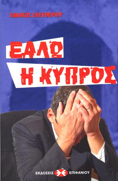 ΕΑΛΩ Η ΚΥΠΡΟΣ