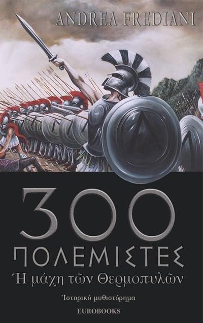 300 ΠΟΛΕΜΙΣΤΕΣ