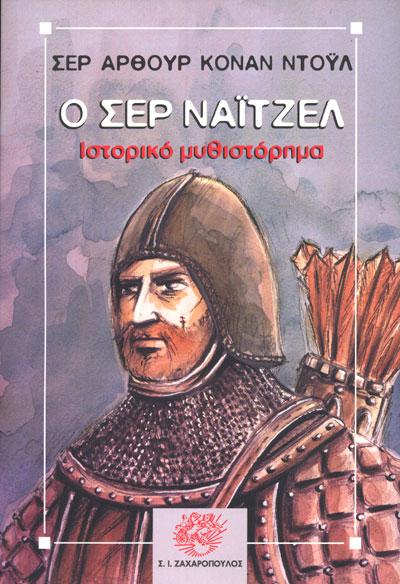 Ο ΣΕΡ ΝΑΙΤΖΕΛ