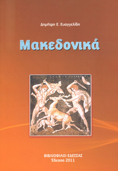 ΜΑΚΕΔΟΝΙΚΑ