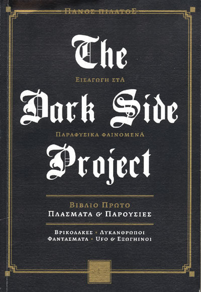 THE DARK SIDE PROJECT