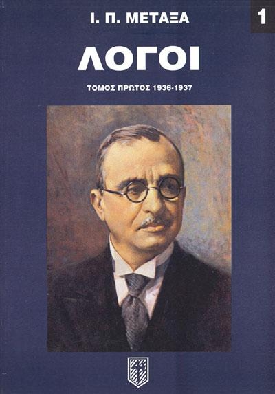 ΛΟΓΟΙ 1936-1937