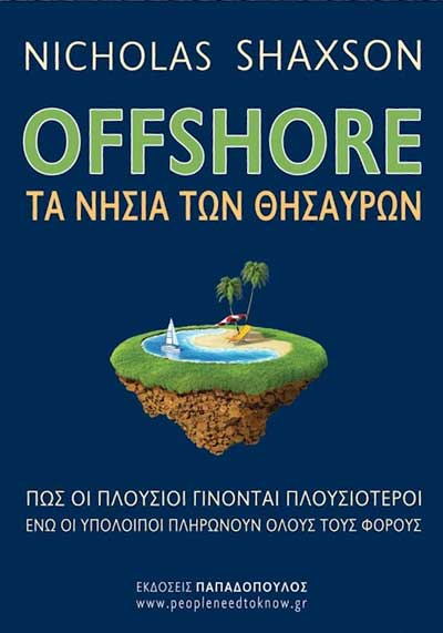 OFFSHORE ΤΑ ΝΗΣΙΑ ΤΩΝ ΘΗΣΑΥΡΩΝ