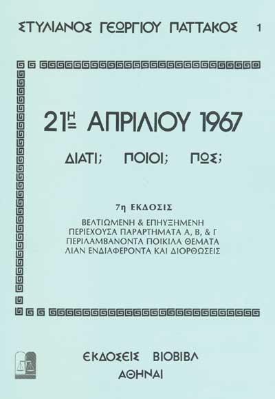 21η ΑΠΡΙΛΙΟΥ 1967 ΔΙΑΤΙ, ΠΟΙΟΙ, ΠΩΣ;