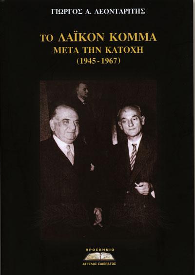 TO ΛAΪKON KOMMA META THN KATOXH 1945-1967