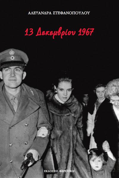 13 ΔΕΚΕΜΒΡΙΟΥ 1967